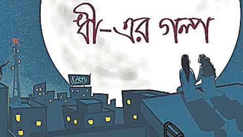 Bangladesh ra mắt truyện tranh đầu tiên mang đề tài đồng tính