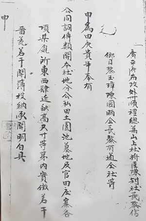 Giá trị lịch sử, văn hóa về Quảng Bình qua địa bạ triều Nguyễn