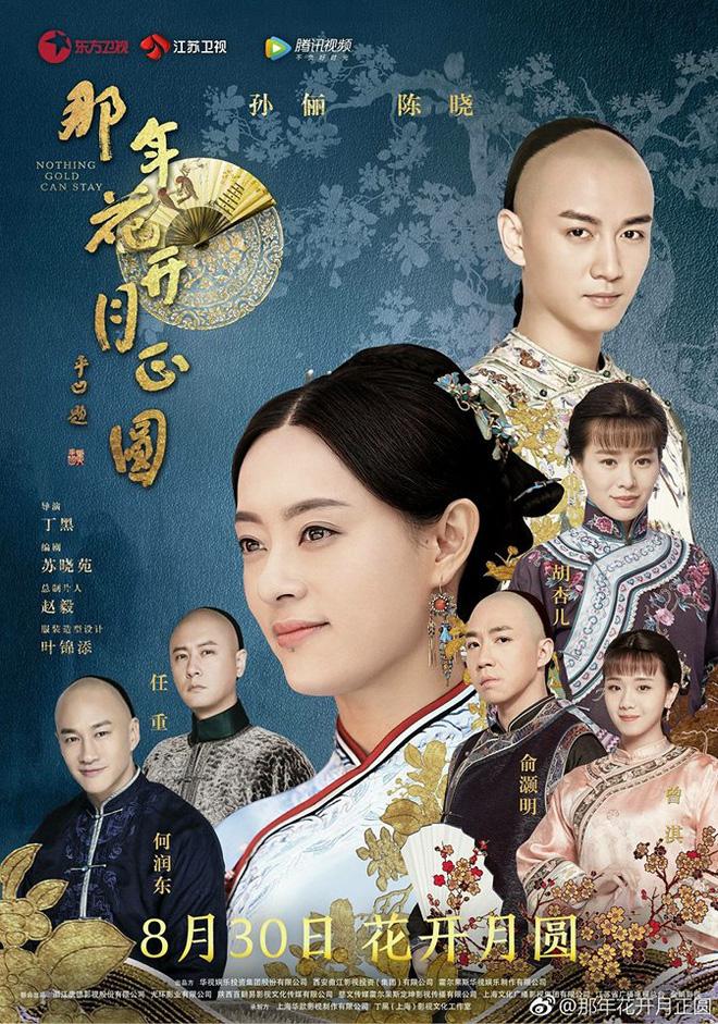 """Lộ kết phim """"Năm ấy hoa nở"""": Trần Hiểu chết, Tôn Lệ ở góa suốt đời?"""